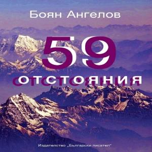 Boyan_59_korica