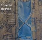 ТОЛКОВА. ВСИЧКО – Автор: Димитрина Кюркчиева