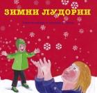 ЗИМНИ ЛУДОРИИ – Автор: Юлия Момчилова