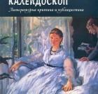 КАЛЕЙДОСКОП – Автор: Лалка Павлова