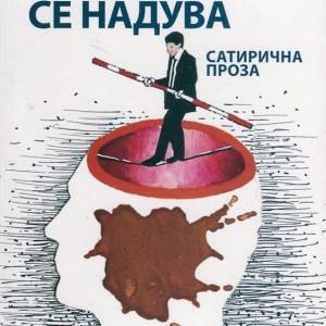 PEUY_BOGDANOV