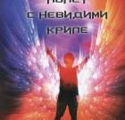ПОЛЕТ С НЕВИДИМИ КРИЛЕ – Автор: Павлина Павлова