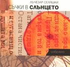 СЪЧКИ В СЛЪНЦЕТО – Автор: Лъчезар Селяшки