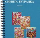 СИНЯТА ТЕТРАДКА – Автор: Васил Златарев