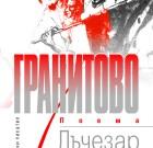 ГРАНИТОВО – Автор: Лъчезар Еленков
