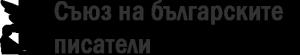 Онлайн Магазин-Съюз на българските писатели