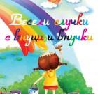 Катя Воденичарова: Весели случки с внуци и внучки