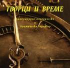 ТВОРЦИ И ВРЕМЕ – Автор: Георги Н. Николов