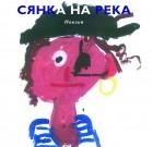 СЯНКА НА РЕКА – Автор: Красимир Петров