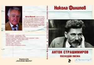 Strashimirov_korica.pmd