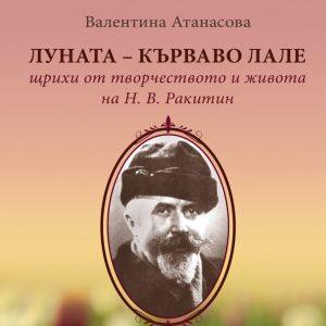 """""""ЛУНАТА – КЪРВАВО ЛАЛЕ"""""""